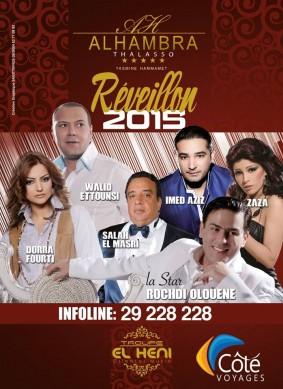 reservation hôtel tunisie reveillon 2015