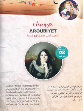 "Spectacle musical ""Aroubiyet Alfann Alkafi"""