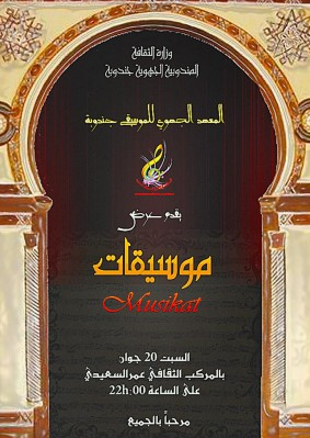 "Spectacle ""Musiqat"""